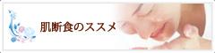 お肌の断食-肌断食-