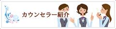 ソフィール美容カウンセラーSTAFFアドバイザー紹介